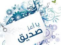 الصداقة الشعر العربي بوابة 2014,2015 ط´ط¹ط±_%