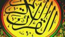 حفظ القرآن في ثلاثة أشهر