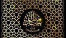 عيد الفطر عند المسلمين