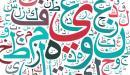 تعلم كتابة اللغة العربية
