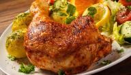 عمل دجاج مشوي بالفرن