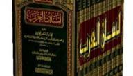 من هو مؤلف لسان العرب