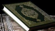 معلومات ثقافية دينية