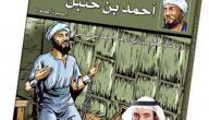 سيرة احمد بن حنبل