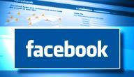 كيف أحذف حسابي من الفيسبوك