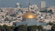 معلومات عن مدينة القدس