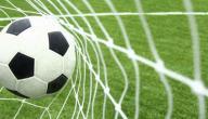 موضوع حول كرة القدم