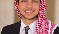 من هو ولي العهد الأردني