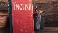 افضل طريقة لتعلم الانجليزية