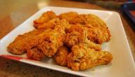 طريقة عمل أجنحة الدجاج المقرمشة