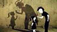 لا تحكم على الناس