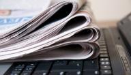 مفهوم الخطاب الصحفي