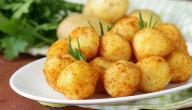 طريقة كرات البطاطا بالجبن