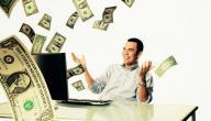 كيفية ربح المال من الإنترنت