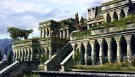 معلومات عن حدائق بابل المعلقة