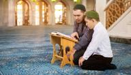 كيفية حفظ القرآن بسهولة