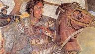 مدينة تركية انتصر فيها الإسكندر المقدوني