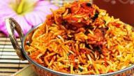 طريقة عمل برياني دجاج هندي