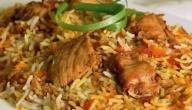 طريقة عمل أرز برياني بالدجاج