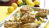 طريقة طبخ الدجاج بالفرن
