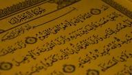 سور وآيات فاضلة