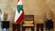الجمهورية اللبنانية