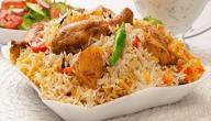 طريقة أرز البرياني بالدجاج