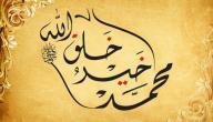 خصائص النبي صلى الله عليه وسلم