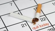 طرق الإقلاع عن التدخين تدريجياً