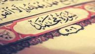 التعريف بسورة محمد