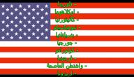 كم عدد الولايات المتحدة الأمريكية