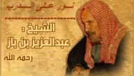 بحث عن الشيخ عبدالعزيز بن باز