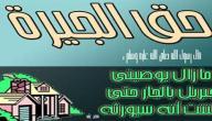 حق الجار فى الاسلام