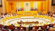 متى تم تشكيل جامعة الدول العربية