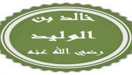 أحفاد خالد بن الوليد