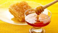 ما فائدة وضع العسل على السرة