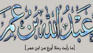 تعريف عبد الله بن عمر