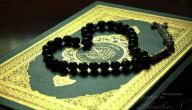فوائد قراءة السور القرآنية