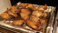 أجنحة الدجاج بالفرن