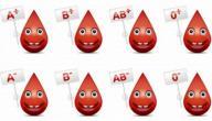 كم عدد فصائل الدم
