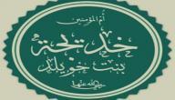 السيدة خديجة زوجة الرسول