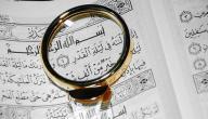 في أي لهجة نزل القرآن الكريم