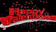 متى عيد الحب العالمي
