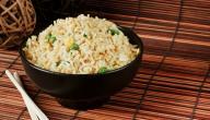 طريقة عمل أرز صيني