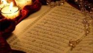 ختمة القرآن في رمضان