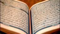 كم عدد السور المكية والمدنية في القرآن الكريم