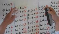 كيف أتعلم جدول الضرب بطريقة سهلة