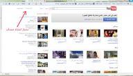 إنشاء حساب باليوتيوب