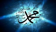 تعامل النبي مع زوجاته