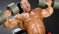 تمرين للعضلات